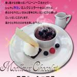 ジェラテリア テオブロマ - 【モワルーショコラ】¥799
