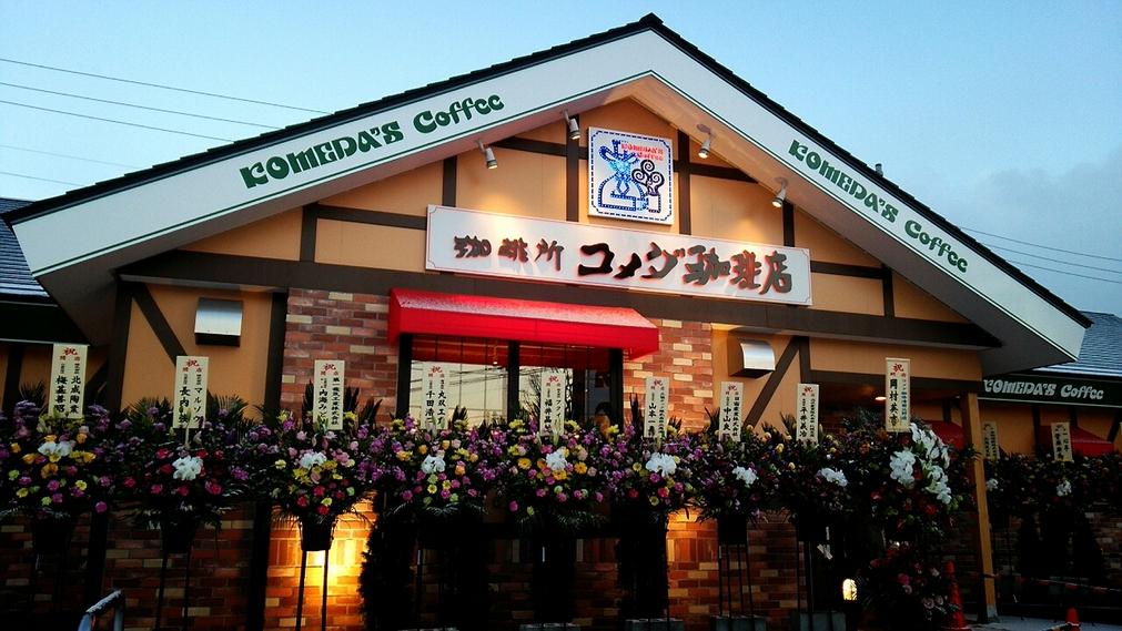 コメダ珈琲店 清田北野店
