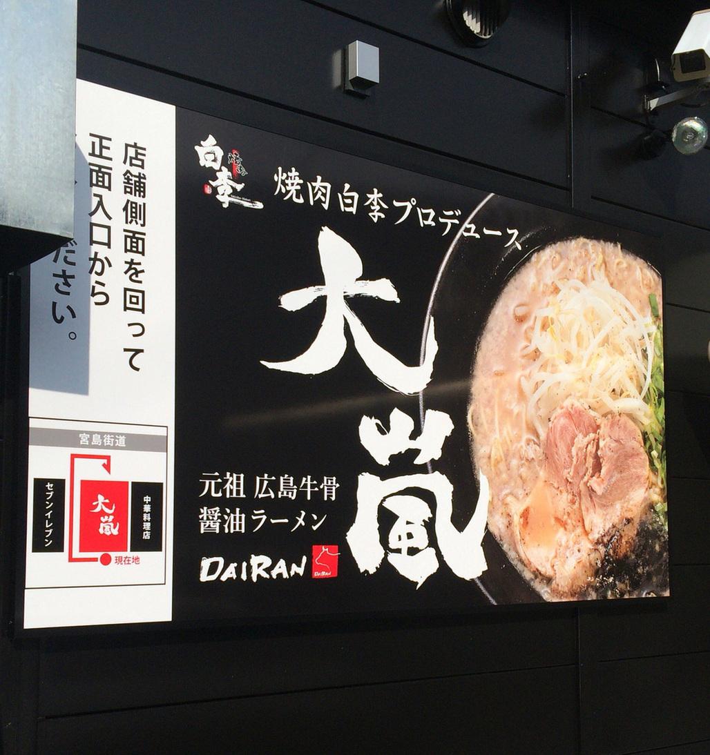 元祖 広島牛骨醤油ラーメン 大嵐