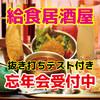 給食居酒屋 萬鳥小学校 - 料理写真: