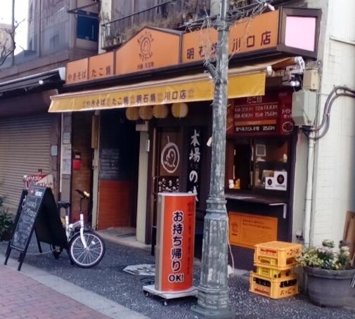 あべの たこやき やまちゃん 川口店