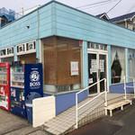 鯨食堂 - 外観写真:店舗外観。左奥が水産工場。