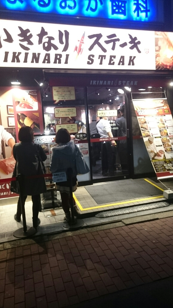 いきなりステーキ 五反田店