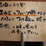 麺や よかにせ - 酢漬け説明書き【2010年12月】