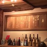 基 - 僕らの座ったカウンターの後ろには日本酒カウンター