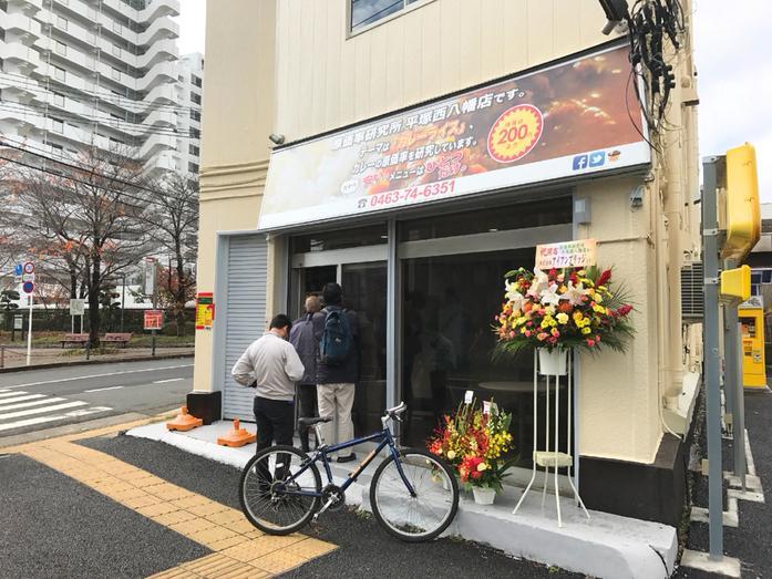 原価率研究所 平塚西八幡店