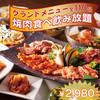 焼肉ダイナーハウスFAM - その他写真:グランドメニュー全110品食べ飲み放題2980円(税抜)!!