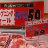 ジャパンミート - 料理写真: