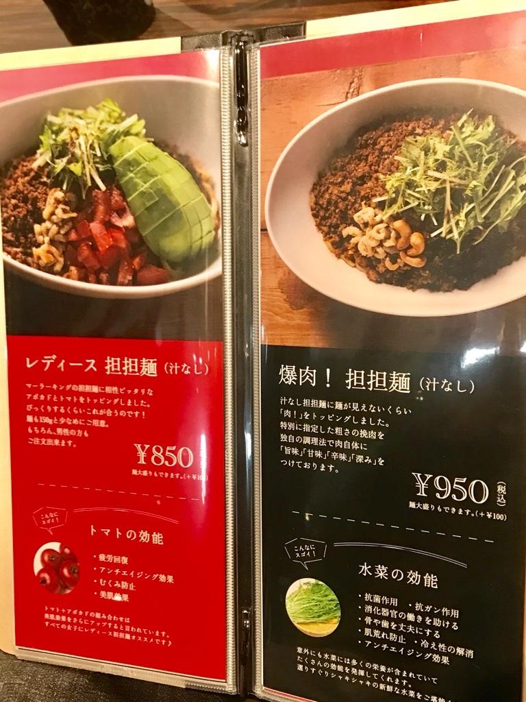シビれ担担麺 マーラーキング
