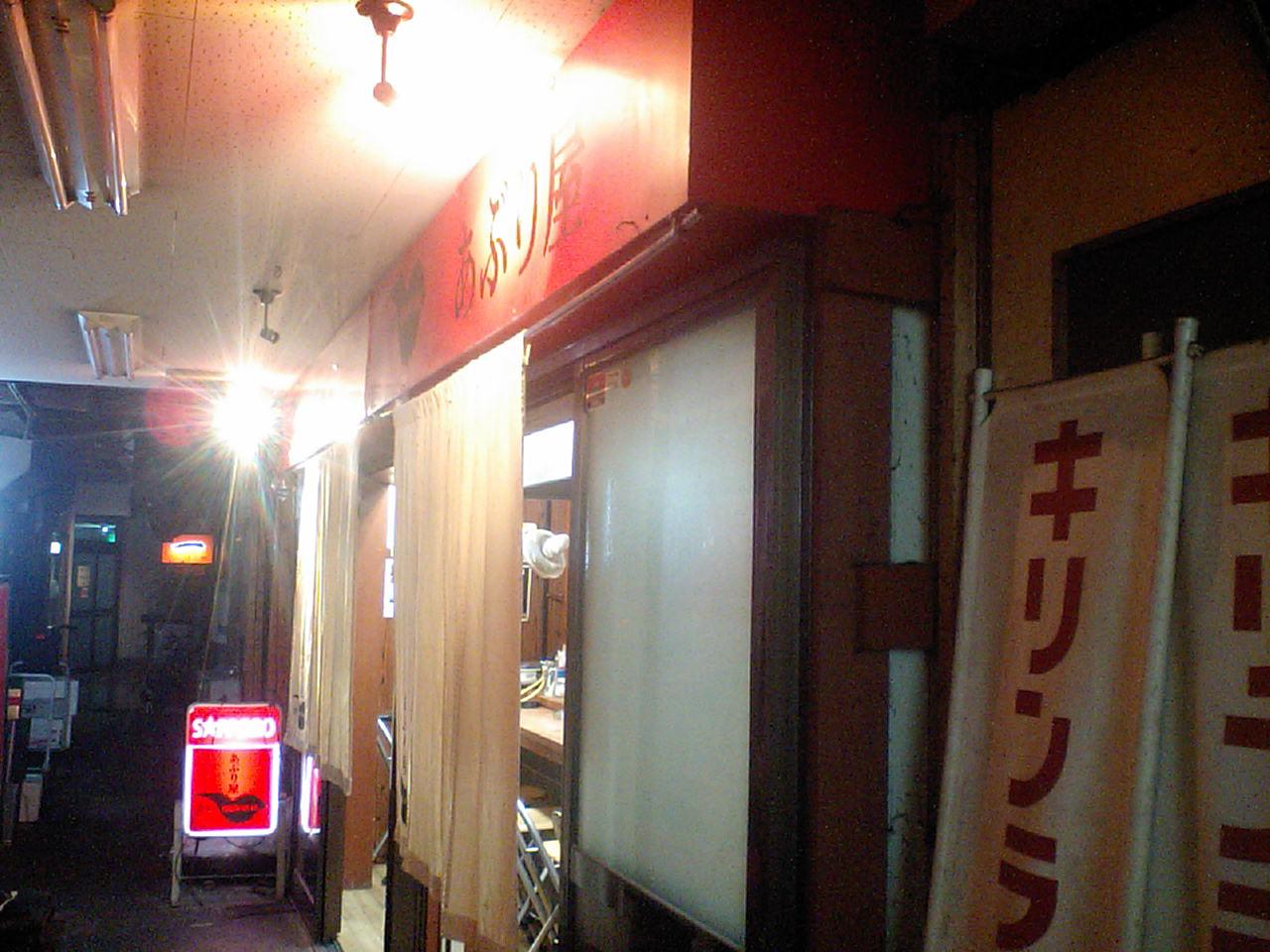 京都あぶり屋へ