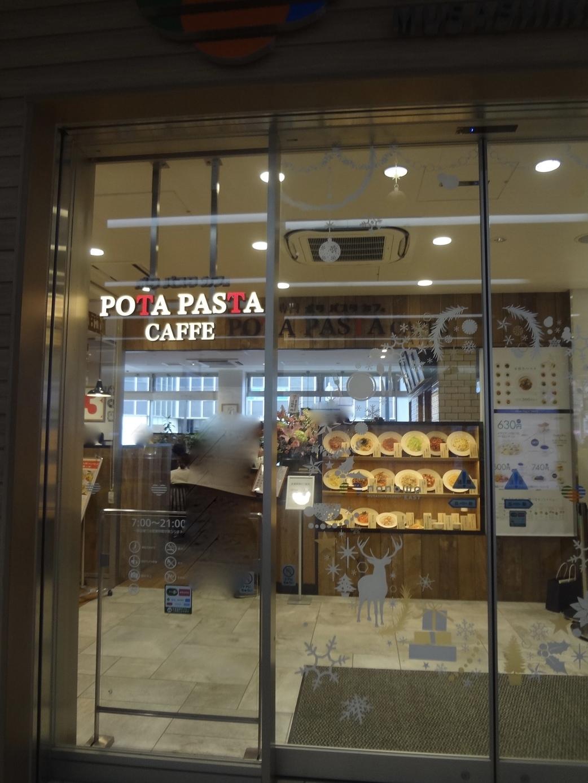 ポタパスタカフェ 武蔵小金井店