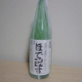 ほでなす純米生原酒
