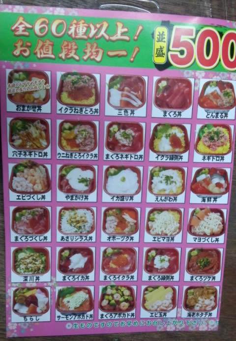 宝の船 丼丸 京都太泰店