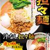 とりの助 - 料理写真: