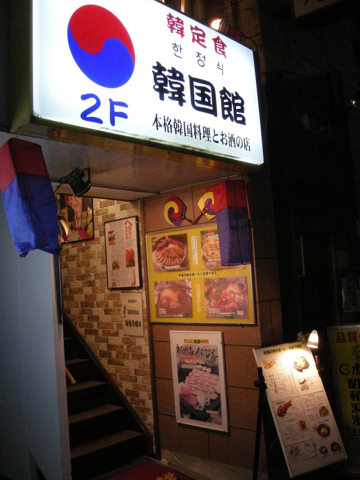 韓定食の店韓国館