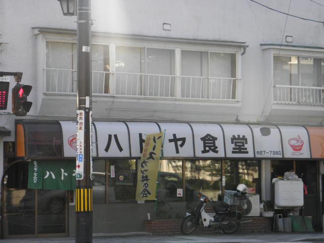 城前 ハトヤ食堂