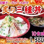 海鮮丼屋  海舟 - 2016/12~冬のオススメ、炙り三種丼。
