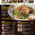 かばのおうどん - かばのおうどん横浜元町本店ランチ