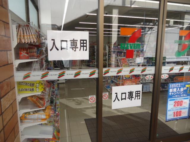 セブンイレブン 二宮駅南口店