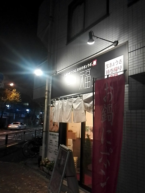 一福 阿佐ヶ谷本店
