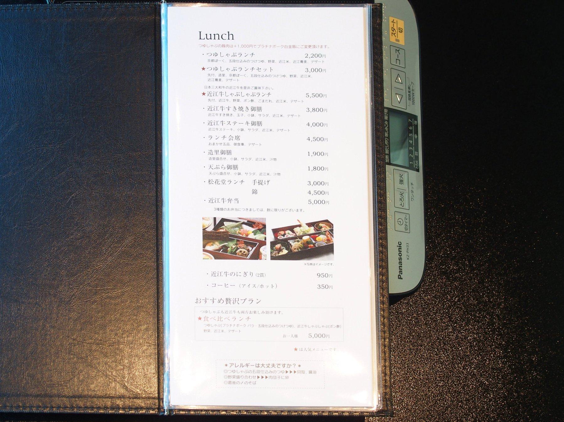 京都丸太町つゆしゃぶCHIRIRI 六本木店