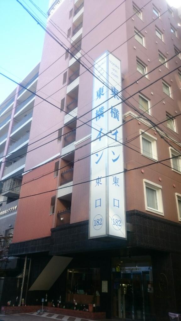 東横INN 横浜鶴見駅東口