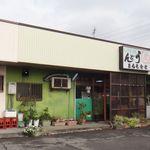 まるも食堂 - 2016年11月まるも食堂(碧南市)食彩品館.jp撮影