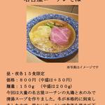 麺屋 一燈 - 12月の月曜日限定のお知らせです。