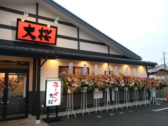ラーメン大桜 川崎野川店