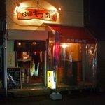 杉田もつ肉店 - 外観写真: