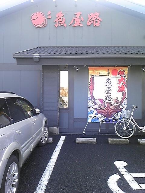 ととやみち 三郷戸ヶ崎店