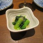 稲穂と一慶 - 私の先出しは青菜のお浸し、まずはこれをつまみに乾杯です。