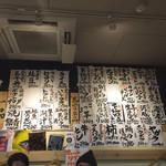 天ぷらとワイン 小島 - 壁のアラカルト