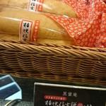 黒蜜庵きなこ亭 -