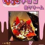 うーたんはうす - 「いちごチョコ生クリーム」 待望のいちごのクレープ。チョコバナナに次ぐクレープの王道中の王道。 いちごの酸味と生クリームがジャストマッチ。 550円。