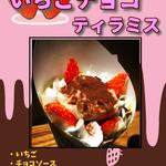 うーたんはうす - 「いちごチョコティラミス」 いちごチョコ生クリームに自家製のティラミスをトッピングしたクレープ。 いちごの酸味とエスプレッソコーヒーの苦味とクリームの甘みが絶妙に合わさった逸品。 640円