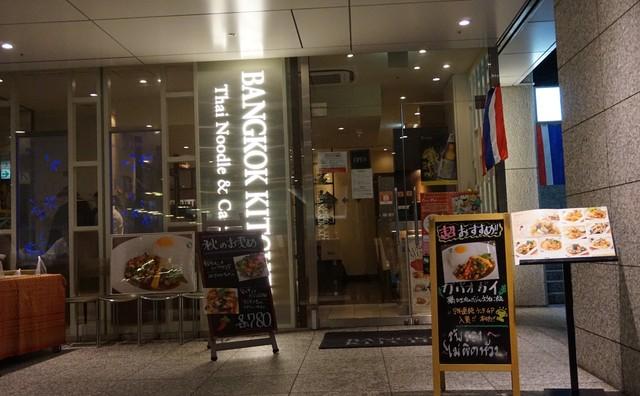 バンコクキッチン 新宿店