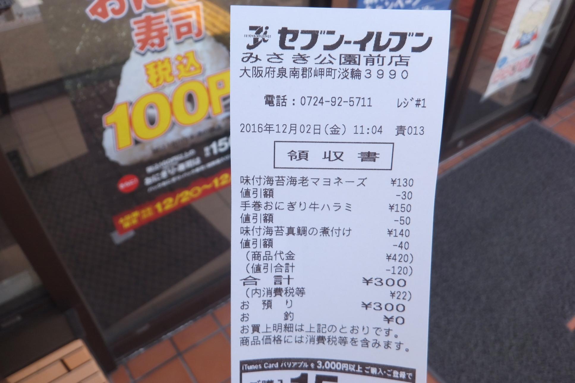 セブンイレブンみさき公園前店