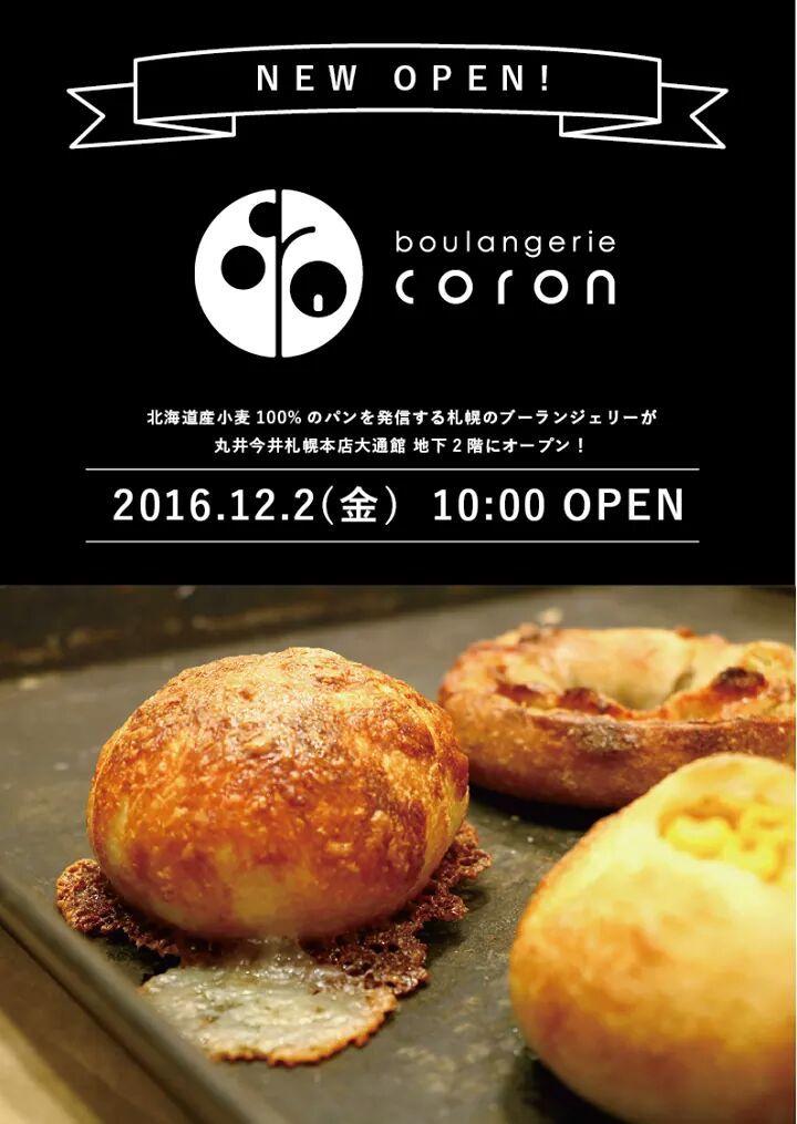 ブーランジェリー コロン 丸井今井札幌店