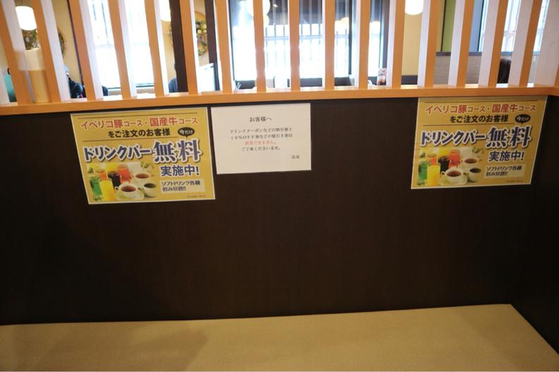 しゃぶ葉 東岩槻店