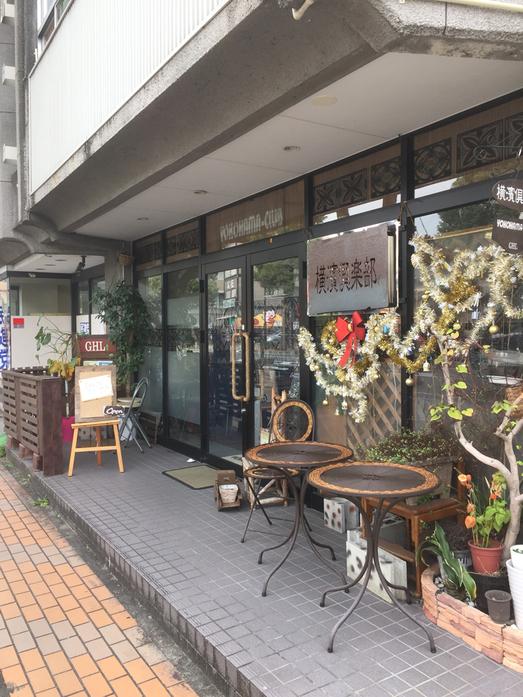 横濱倶楽部