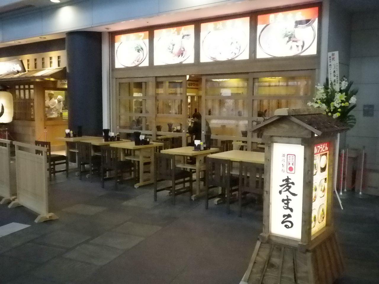 麦まる 品川インターシティ B1F店