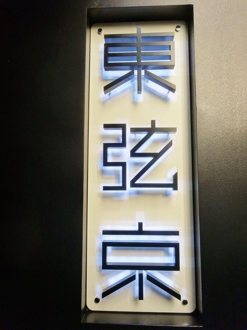 中国料理 東弦京