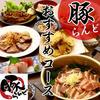 水戸酒場 豚らんど - 料理写真: