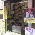 岡哲商店 - 店内の壁一面に、サイン、サイン、サイン、サイン、サイン、サイン、サイン、サイン、サイン