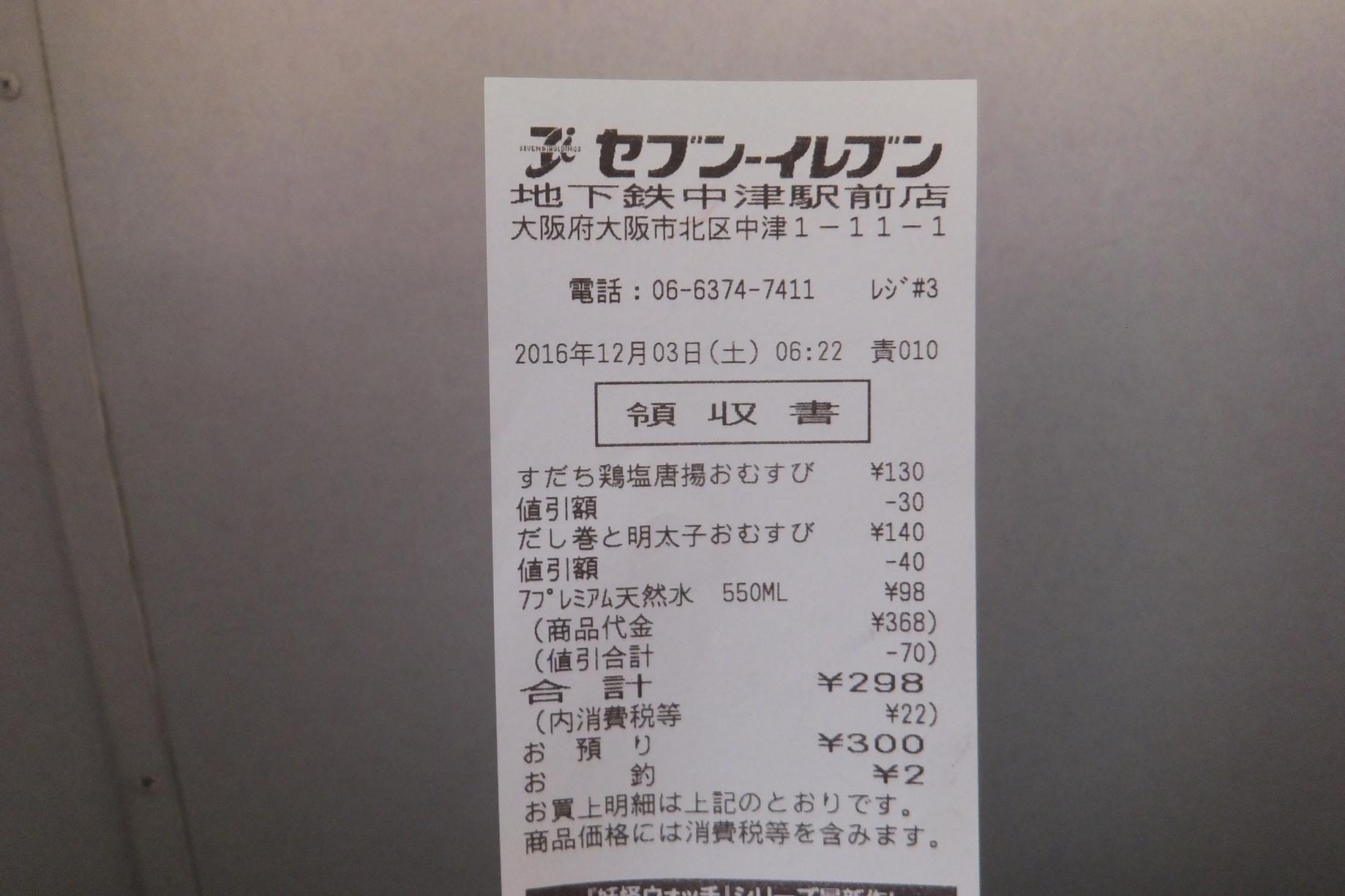 セブンイレブン 地下鉄中津駅前店