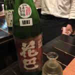 折衷旬彩 香月 - 201612再訪  花巴 山廃 雄町 純米