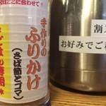 麺や わたる - 2016/12