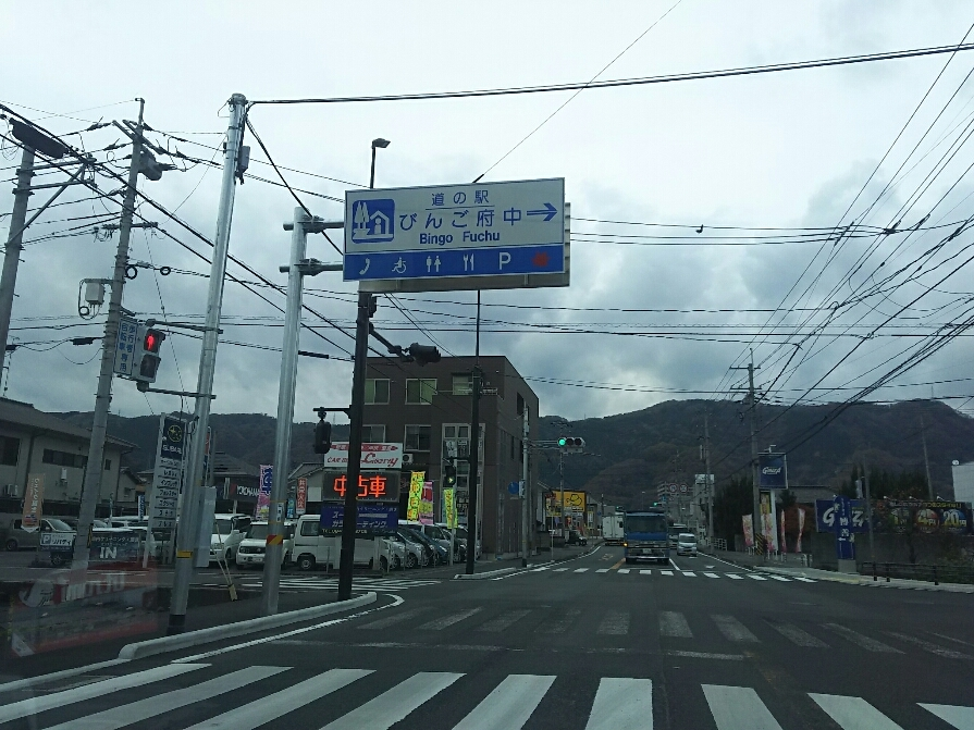 道の駅 びんご府中 レストラン