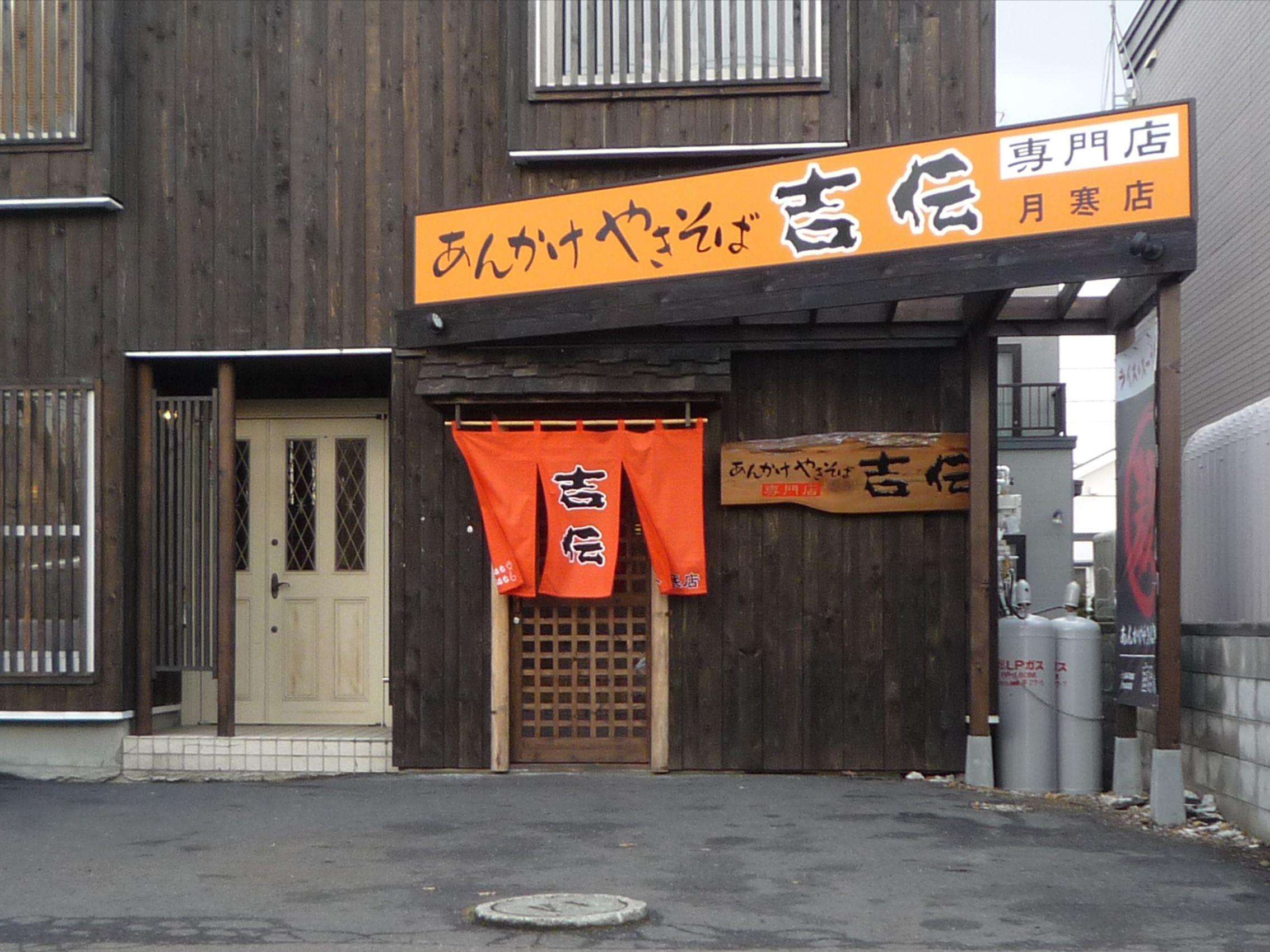 吉伝 月寒店